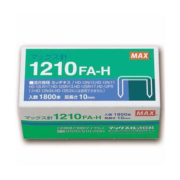 (まとめ) マックス ホッチキス針 大型12号シリーズ 100本連結×18個入 1210FA-H 1箱 【×30セット】