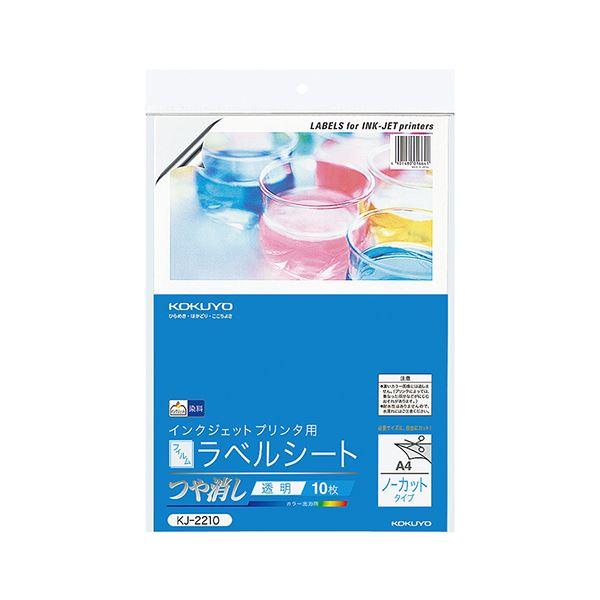 コクヨ インクジェットプリンタ用フィルムラベル A4 ノーカット KJ-2210 1セット(50シート:10シート×5冊)