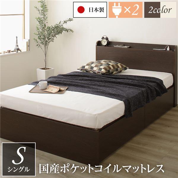 薄型宮付き 頑丈ボックス収納 ベッド シングル ダークブラウン 日本製 ポケットコイルマットレス 引き出し2杯【代引不可】