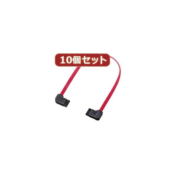 ハードディスクが裏配線の時に最適 SATA3対応で6Gb sの転送速度 送料無料カード決済可能 供え 右左L型シリアルATA3ケーブル TK-SATA3-03MHX10 10個セットサンワサプライ