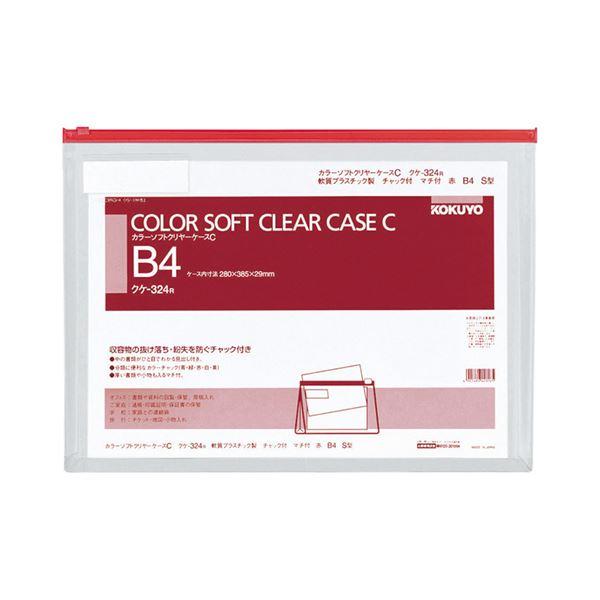 コクヨ カラーソフトクリヤーケースC(チャック付き)マチ付 B4ヨコ 赤 クケ-324R 1セット(20枚)