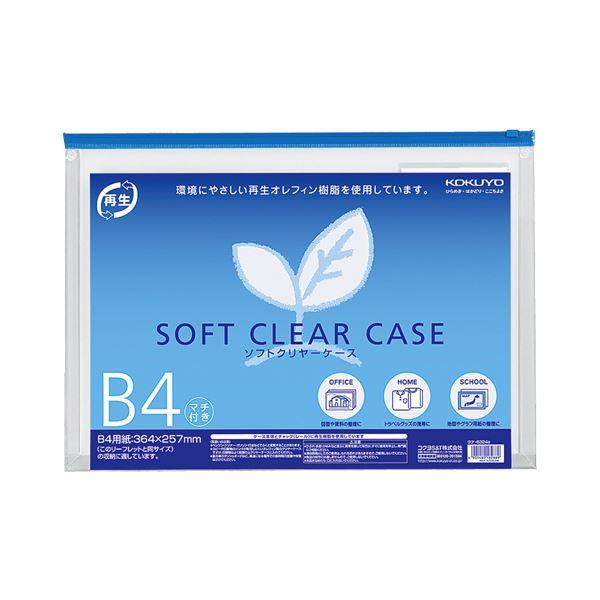 コクヨ ソフトクリヤーケース(再生オレフィンタイプ・マチ付)B4 青 クケ-6324B 1セット(20枚)