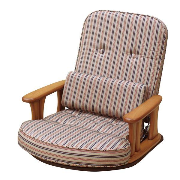 回転式 座椅子/パーソナルチェア 【幅約63.5cm】 日本製 木製 肘付き 4段リクライニング 耐荷重約90kg 『中居木工』【代引不可】