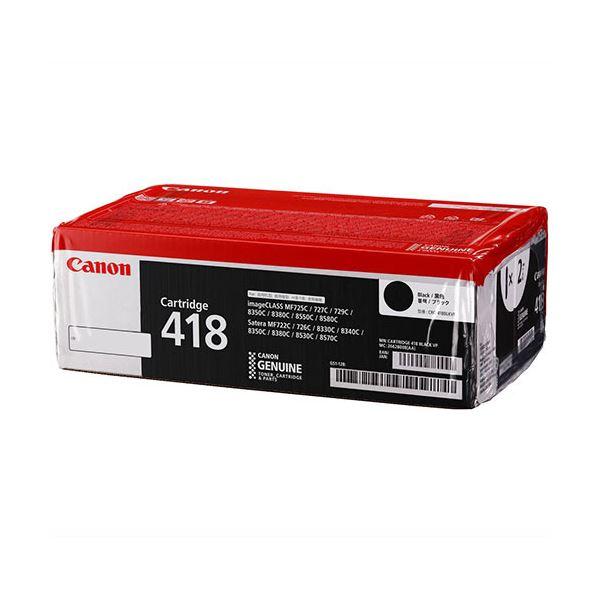 キヤノン トナーカートリッジ418CRG-418BLKVP ブラック 2662B008 1箱(2個)