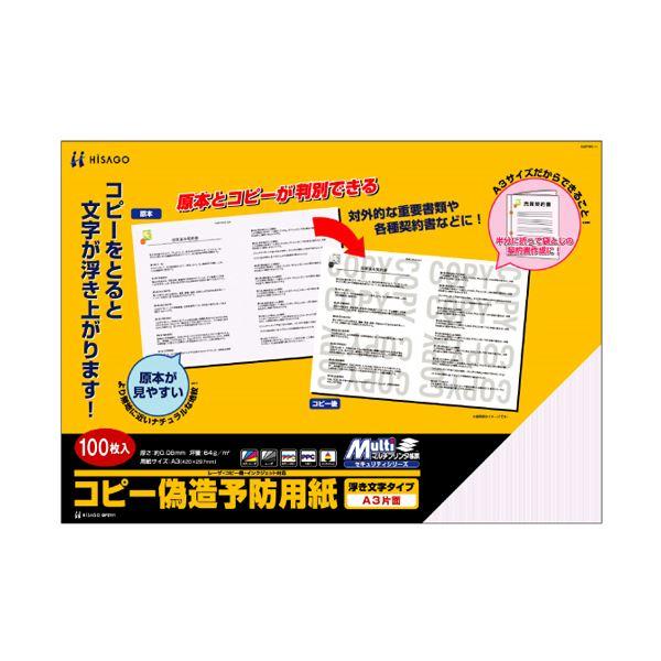 (まとめ) ヒサゴ コピー偽造防止用紙 浮き文字タイプ A3 片面 BP2111 1冊(100枚) 【×5セット】
