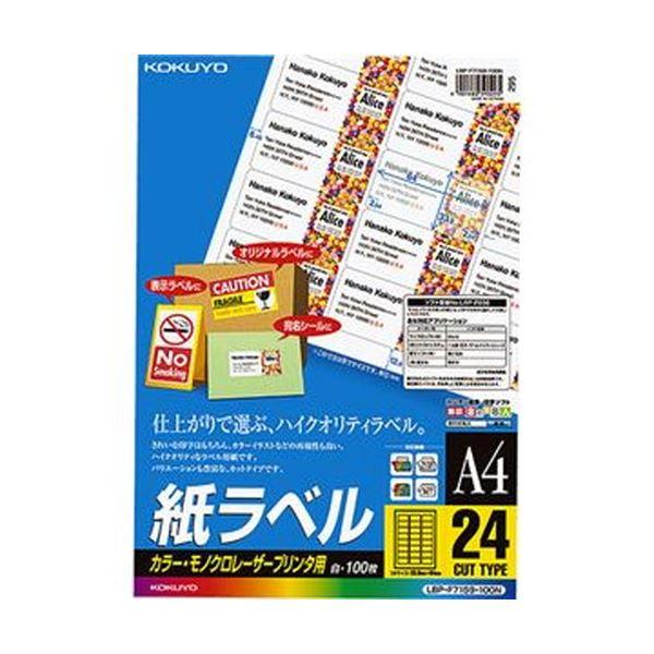 (まとめ)コクヨ カラーレーザー&カラーコピー用 紙ラベル A4 24面 33.9×64mm LBP-F7159-100N1冊(100シート)【×3セット】