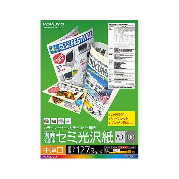 (まとめ) コクヨ カラーレーザー&カラーコピー用紙 両面セミ光沢 中厚口 A3 LBP-FH2830 1冊(100枚) 【×5セット】
