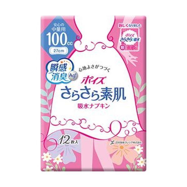 さらさら素肌吸水ナプキン ポイズ 安心の中量用 (まとめ)日本製紙 1セット(144枚:12枚×12パック)【×3セット】 クレシア