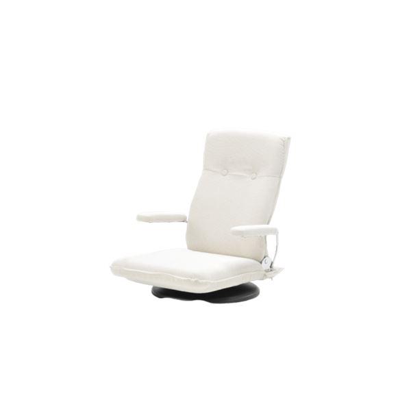 SGR-アズライト 座椅子 フロアチェア アイボリー 【完成品】