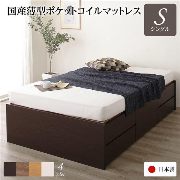 ヘッドレス 頑丈ボックス収納 ベッド シングル ダークブラウン 日本製 ポケットコイルマットレス 引き出し5杯【代引不可】