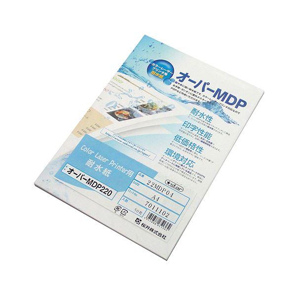 (まとめ) 桜井 カラーレーザープリンタ用耐水紙オーパーMDP220 A4 22MDP04 1冊(50枚) 【×5セット】