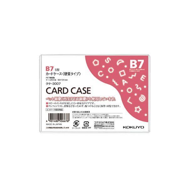 (まとめ) コクヨ カードケース(硬質) B7 再生PET 業務用パック クケ-3007 1セット(20枚) 【×10セット】
