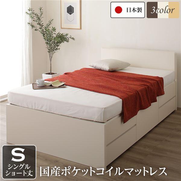 フラットヘッドボード 頑丈ボックス収納 ベッド ショート丈 シングル アイボリー 日本製 ポケットコイルマットレス【代引不可】
