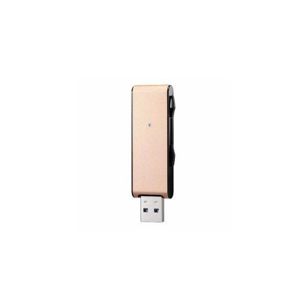 IOデータ USB3.1 Gen 1(USB3.0)対応 アルミボディUSBメモリー 「U3-MAX2シリーズ」 128GB・ゴールド U3-MAX2/128G