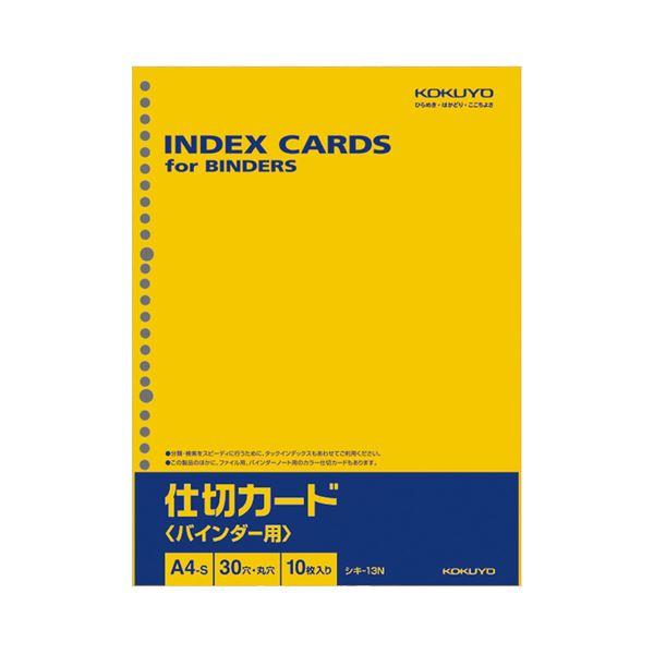 (まとめ) コクヨ 仕切カード(バインダー用)A4タテ 30穴 シキ-13N 1パック(10枚) 【×50セット】