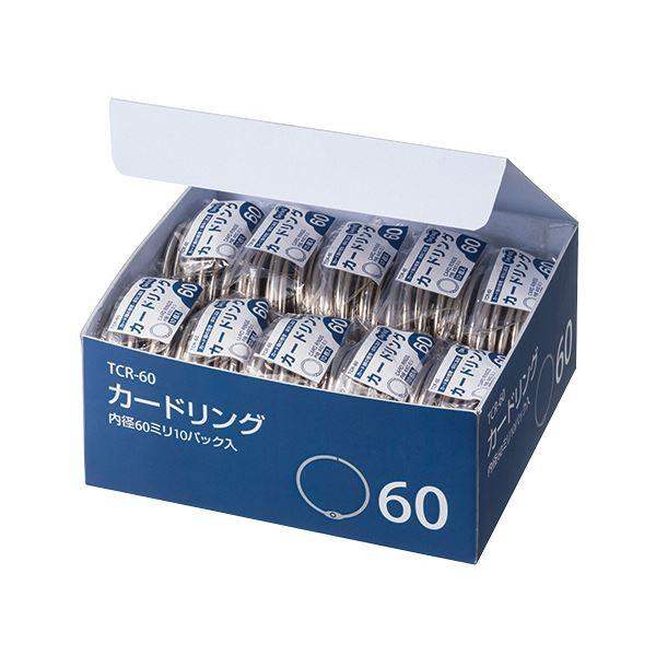 TANOSEE カードリング内径60mm 1セット(100個:10個×10パック) 【×10セット】