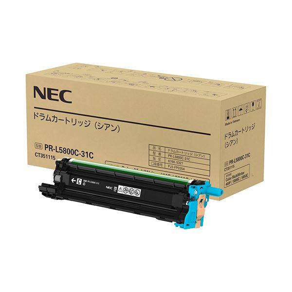 メーカー純正カラーレーザープリンター用ドラムカートリッジ NEC ドラムカートリッジ 1個 人気の製品 PR-L5800C-31C 市場 シアン