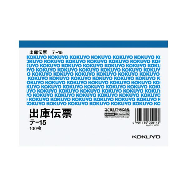 (まとめ) コクヨ 出庫伝票(仮受け・仮払い消費税額表示入り) A6ヨコ型 上質紙 100枚 テ-15 1冊 【×100セット】