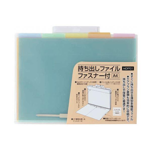 ハピラ 持ち出しファイル ファスナー付A4 MDFF01 1セット(120冊)