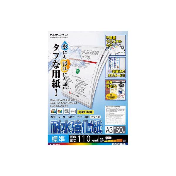 (まとめ) コクヨカラーレーザー&カラーコピー用紙(耐水強化紙) A3 標準 LBP-WP130 1冊(50枚) 【×5セット】