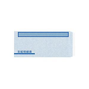 オービック単票支給明細書(6101)専用窓付封筒 シール付 タテ235×ヨコ109mm FT-61S 1セット(500枚)