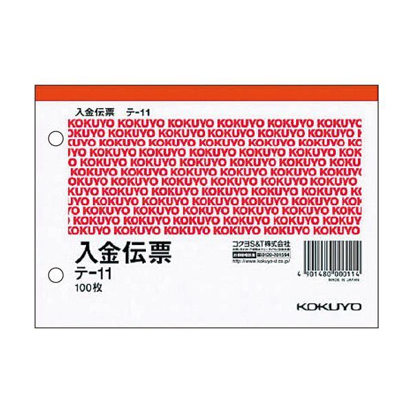(まとめ) コクヨ 入金伝票 A6ヨコ型 白上質紙100枚 テ-11 1冊 【×100セット】