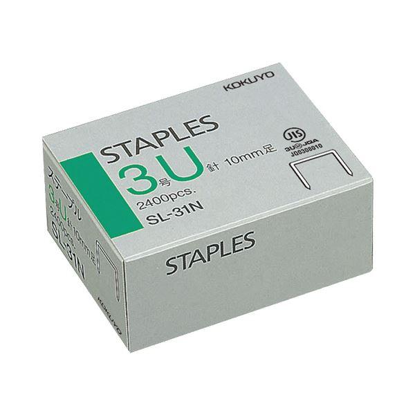 (まとめ) コクヨ ステープル針 3号U針50本連結×48個入 SL-31N 1箱 【×30セット】