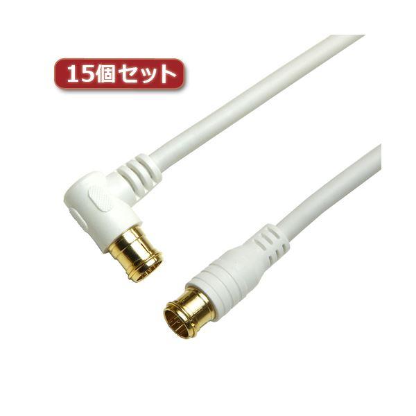 15個セット HORIC アンテナケーブル 7m ホワイト 両側F型差込式コネクタ L字/ストレートタイプ HAT70-119LPWHX15