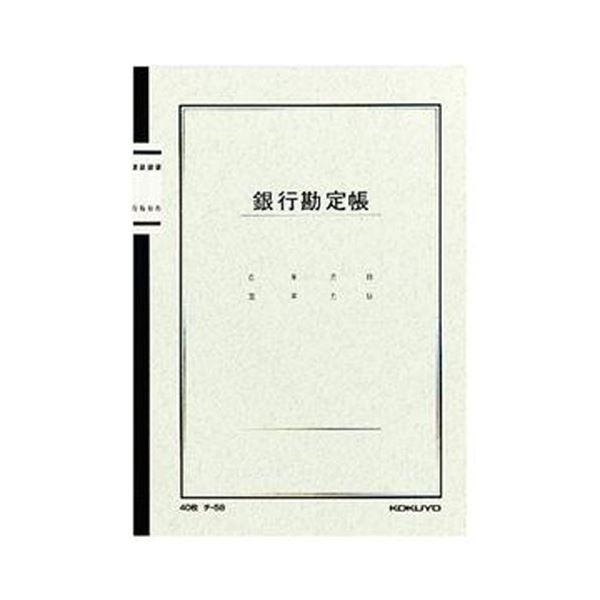 (まとめ)コクヨ ノート式帳簿 銀行勘定帳 A525行 40枚 チ-58 1セット(10冊)【×5セット】