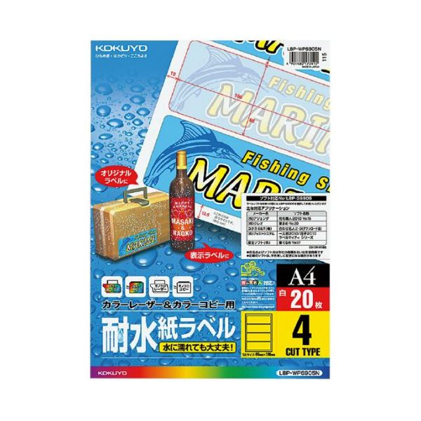 カラーレーザー&カラーコピー用耐水紙ラベル A4 65×190mm (まとめ)コクヨ LBP-WP6905N1冊(20シート)【×5セット】 4面