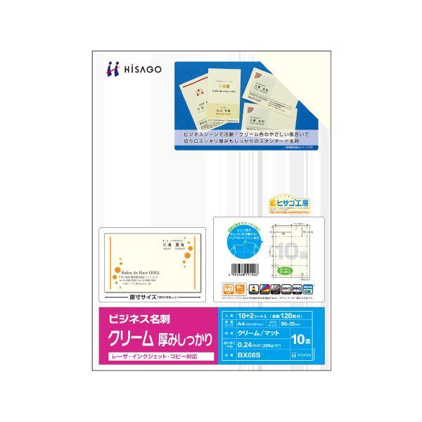 (まとめ) ヒサゴ ビジネス名刺 A4 10面 クリーム 厚みしっかり BX08 1冊(100シート) 【×5セット】