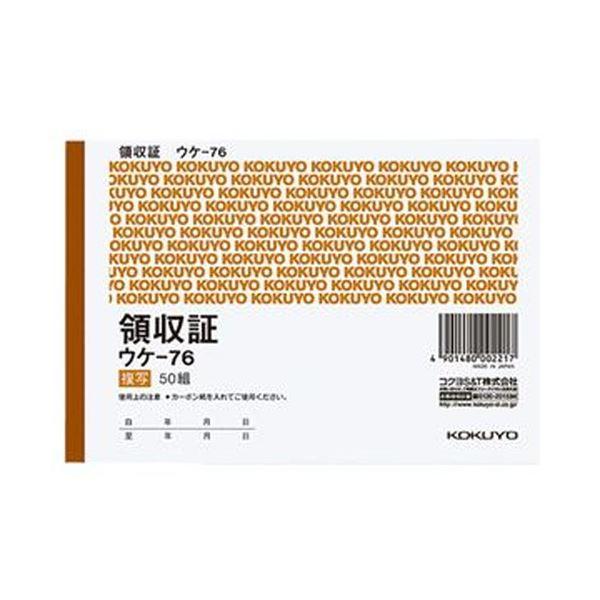 (まとめ)コクヨ 複写領収証(カーボン紙必要)A6ヨコ型・ヨコ書 二色刷り 50組 ウケ-76 1セット(20冊)【×3セット】