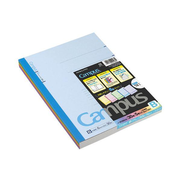 (まとめ) コクヨ キャンパスノート(カラー表紙)セミB5 B罫 30枚 5色(各色1冊) ノ-3CBNX5 1パック(5冊) 【×30セット】