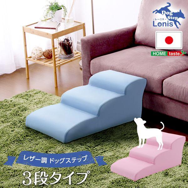 日本製ドッグステップPVCレザー、犬用階段3段タイプ【lonis-レーニス-】 ライトブルー【代引不可】