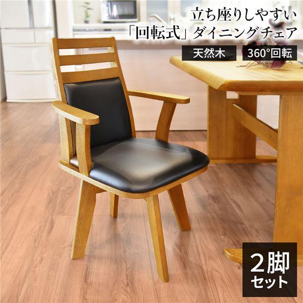 【2脚セット】ダイニングチェア(360度回転式椅子) 木製 肘付き ブラッシング加工 ナチュラル【代引不可】