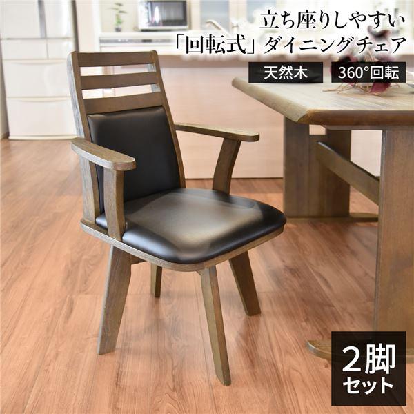 【2脚セット】ダイニングチェア(360度回転式椅子) 木製 肘付き ブラッシング加工 ダークブラウン【代引不可】