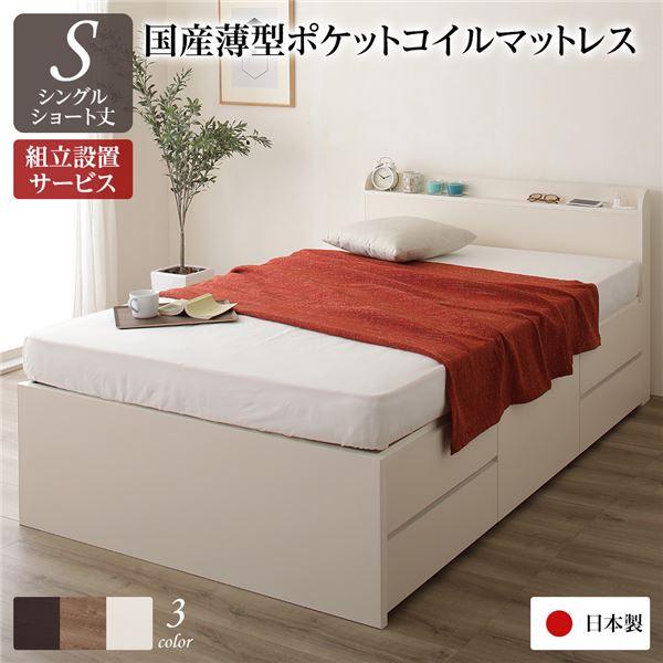 組立設置サービス 薄型宮付き 頑丈ボックス収納 ベッド ショート丈 シングル アイボリー 日本製 ポケットコイルマットレス 引き出し5杯【代引不可】