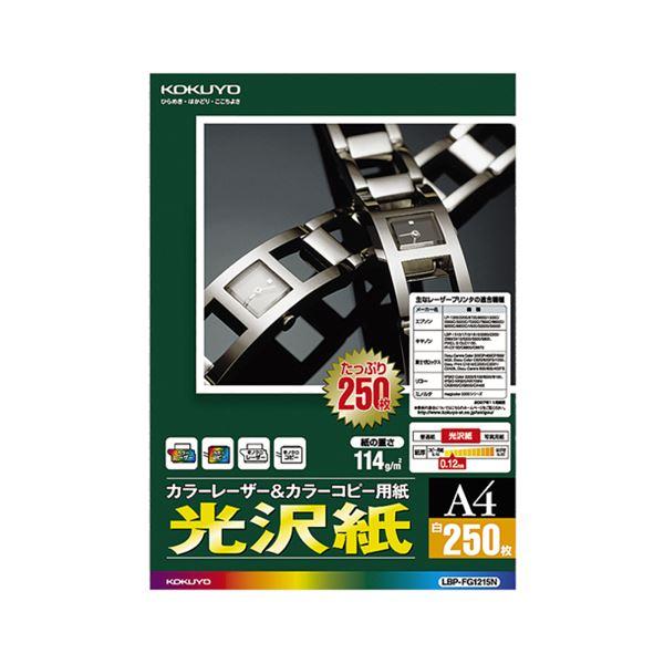 (まとめ) コクヨカラーレーザー&カラーコピー用紙 光沢紙 A4 LBP-FG1215N 1冊(250枚) 【×5セット】