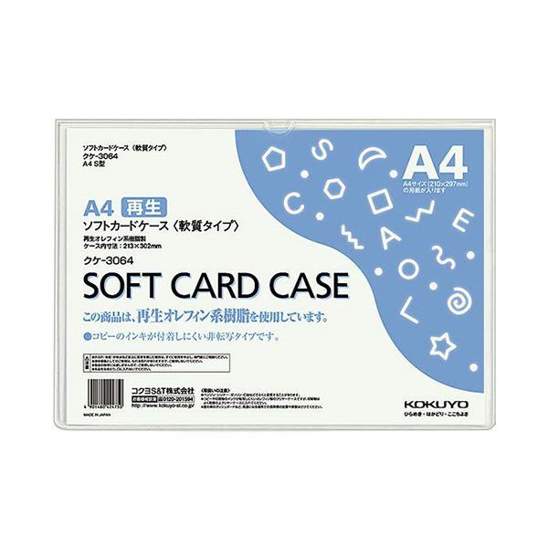 (まとめ) コクヨ ソフトカードケース(軟質) A4クケ-3064 1セット(20枚) 【×5セット】