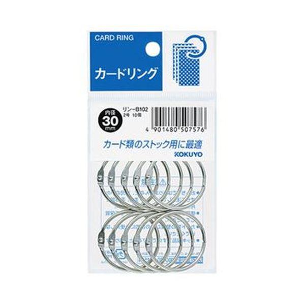 穴を開けた書類の整理保管に まとめ コクヨ カードリング 日本全国 送料無料 パック入 大好評です ×10セット 1セット 2号内径30mm 100個:10個×10パック リン-B102