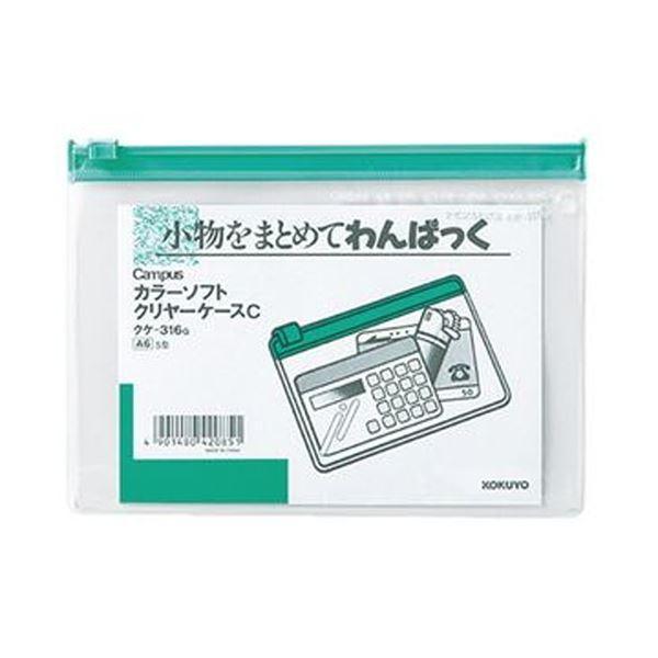 (まとめ)コクヨ キャンパスカラーソフトクリヤーケースC A6ヨコ 緑 クケ-316G 1セット(20枚)【×5セット】