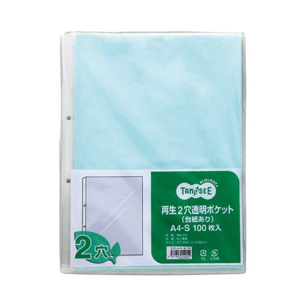 (まとめ) TANOSEE 再生2穴透明ポケット (台紙あり) A4タテ 青 1パック(100枚) 【×10セット】