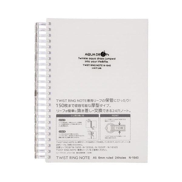 (まとめ) リヒトラブ AQUA DROPsツイストノート 超厚型 A5 B罫 乳白 100枚 N-1640-1 1冊 【×30セット】