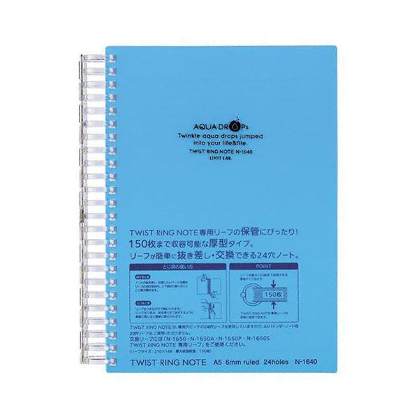 (まとめ) リヒトラブ AQUA DROPsツイストノート 超厚型 A5 B罫 青 100枚 N-1640-8 1冊 【×30セット】
