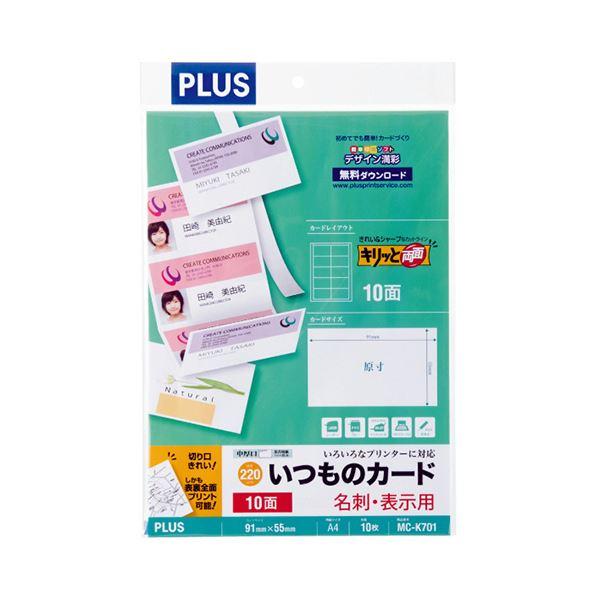 (まとめ) プラス いつものカード「キリッと両面」名刺・表示用 普通紙 中厚口 A4 10面 ホワイト MC-K701 1冊(10シート) 【×30セット】