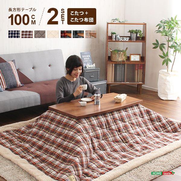 こたつテーブル長方形+布団(7色)2点セット おしゃれなウォールナット使用折りたたみ式 日本製完成品 ZETA-ゼタ- Aセット こたつ布団カラー:ブルーチェック【代引不可】