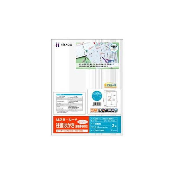 (まとめ)ヒサゴ 往復はがき 郵便番号枠付 A42面 GB1100N 1冊(200シート)【×3セット】