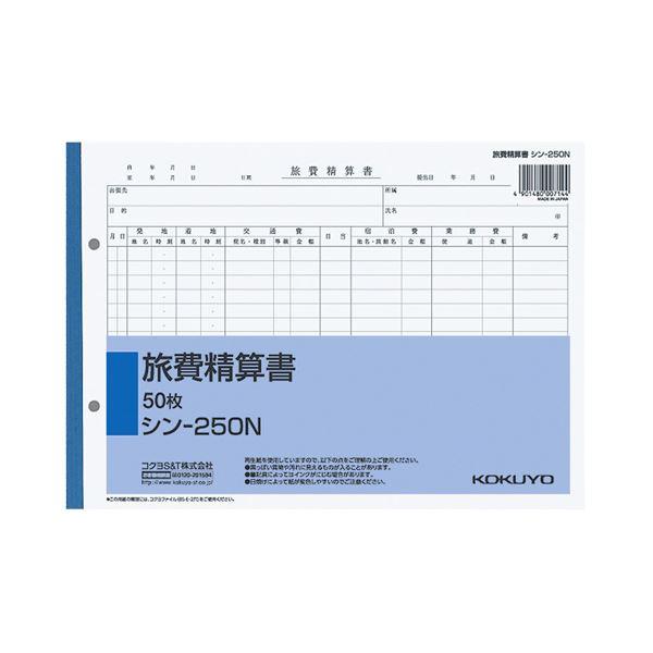 (まとめ) コクヨ 社内用紙 旅費精算書 B5 2穴50枚 シン-250N 1セット(5冊) 【×10セット】