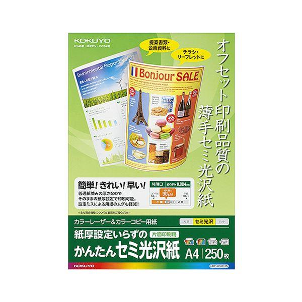 (まとめ) コクヨ カラーレーザー&カラーコピー用紙 かんたんセミ光沢紙(片面) A4 LBP-KFH1115 1冊(250枚) 【×5セット】