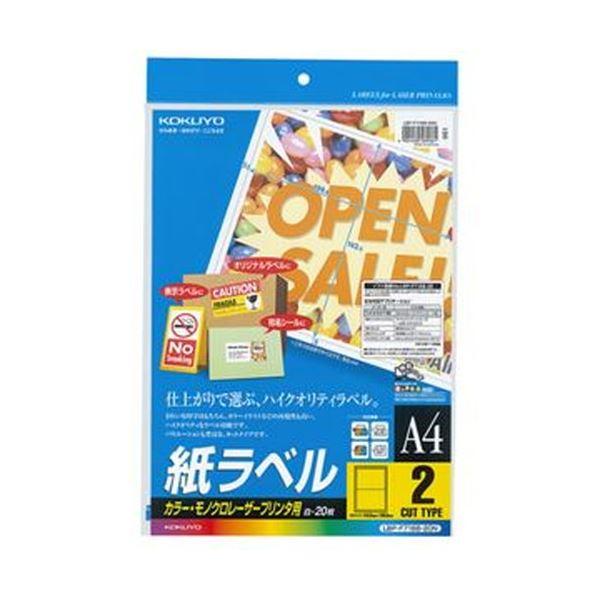 (まとめ)コクヨ カラーレーザー&カラーコピー用 紙ラベル A4 2面 143.5×199.6mm LBP-F7168-20N1冊(20シート)【×10セット】